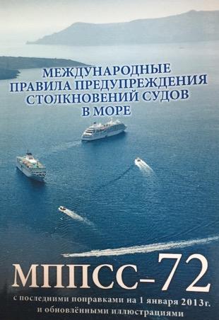 Правила МППСС-72