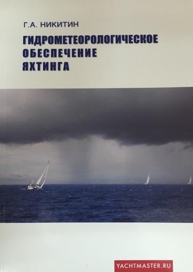 Гидрометеорологическое обеспечение яхтинга