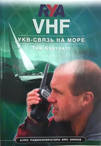 VHF УКВ связь на море